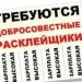 Вакансия: Требуются расклейщики объявлений!